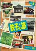 鉄子の旅 VOL.3