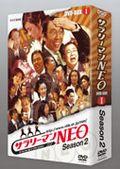サラリーマンNEO Season 2 Vol.2