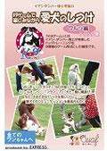 K9ゲームで楽しみながら 愛犬のしつけ! ワルツ編(トリック集)