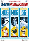 MLB 不滅の大記録 〜偉業を達成したスーパースターたち〜