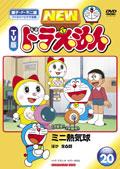 NEW TV版 ドラえもん VOL.20
