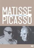マティスとピカソ 二人の芸術家の対話