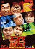 エンタの味方!THE DVD ネタバトル Vol.2 ハマカーンvs流れ星vsキャン×キャン