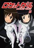 ロケットガール 5