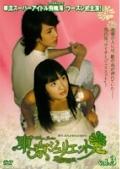 東京ジュリエット 東方茱麗葉 vol.3