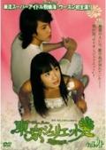 東京ジュリエット 東方茱麗葉 vol.4