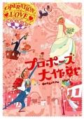 プロポーズ大作戦 vol.3