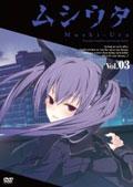 ムシウタ Vol.03