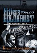 ヒトラーとホロコースト アウシュビッツ 6 ホロコーストからの解放