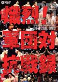 新日本プロレス創立35周年記念DVD 熾烈!軍団対抗戦録