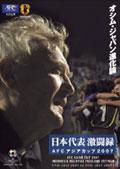オシム・ジャパン進化論 日本代表激闘録 AFCアジアカップ2007 DISC 2