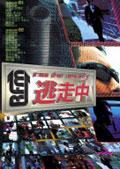 逃走中 〜run for money〜