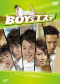 BOYsエステ Vol.3