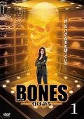 BONES −骨は語る− 1