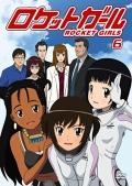 ロケットガール 6