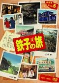 鉄子の旅 VOL.5<完>
