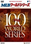 MLB ワールドシリーズ 〜栄光の100年史〜