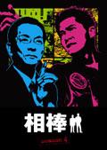 相棒 season 4 10