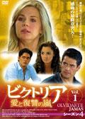 ビクトリア 愛と復讐の嵐 シーズン4 VOL.1