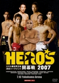 HERO'S2007 ミドル級世界王者決定トーナメント開幕戦