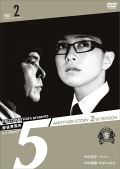探偵事務所5″Another Story 2nd SEASON File 2