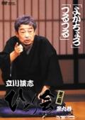 立川談志 ひとり会 第二期 落語ライブ'94〜'95 第九巻 『よかちょろ』『つるつる』