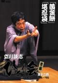 立川談志 ひとり会 第二期 落語ライブ'94〜'95 第十二巻 『黄金餅』『堪忍袋』