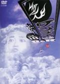 水10! ワンナイR&R vol.18