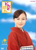 連続テレビ小説 どんど晴れ 完全版 Vol.5