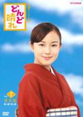 連続テレビ小説 どんど晴れ 完全版 Vol.7