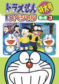 ドラえもん テレビ版スペシャル 特大号 春の巻 3