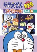 ドラえもん テレビ版スペシャル 特大号 冬の巻 4