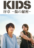 「KIDS」序章 〜傷の秘密〜