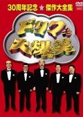 ドリフ大爆笑 30周年記念傑作大全集 3