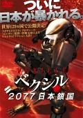 ベクシル −2077 日本鎖国−