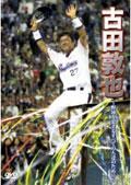 古田敦也 〜野球を愛するすべての人達のために〜