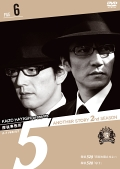 探偵事務所5″Another Story 2nd SEASON File 6