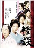 怪談 (2007年松竹)