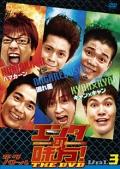 エンタの味方!THE DVD ネタバトル Vol.3 ハマカーンvs流れ星vsキャン×キャン