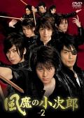 風魔の小次郎 Vol.2
