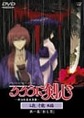 OVA るろうに剣心 -明治剣客浪漫譚- 追憶編 第一幕「斬る男」
