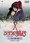 OVA るろうに剣心 -明治剣客浪漫譚- 追憶編 第四幕「十字傷」