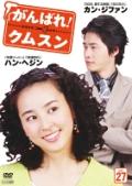 がんばれ!クムスン Vol.27
