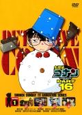 名探偵コナン DVD PART16 vol.1