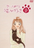 やっぱり猫が好き Vol.17