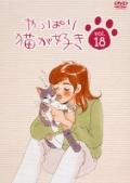 やっぱり猫が好き Vol.18
