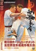 新極真会 第9回全世界空手道選手権大会 2007年10月13-14日 東京都体育館