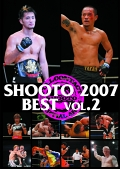 修斗2007 BEST vol.2