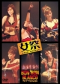 BON-BON BLANCO ライブDVD「女祭」