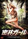密林ガール